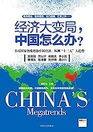经济大变局,中国怎么办? (博集经管商务必读系列)