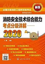 消防安全技术综合能力考点分级详解.2020
