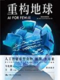 重構地球:AI FOR FEW【馬化騰、王浩聯袂推薦!地球未來與每個人息息相關!FEW,探索用人工智能等新興技術為人類面…