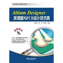 Altium Designer原理图与PCB设计及仿真 (工程设计与分析系列)