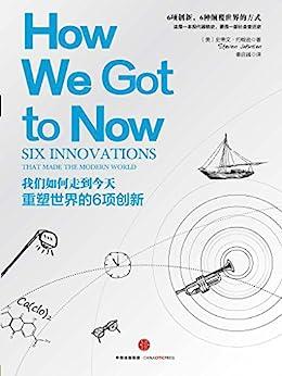 """""""我们如何走到今天:重塑世界的6项创新(以新颖的眼光重新看待世界本质的科普常识巨著)"""",作者:[史蒂文· 约翰逊, 秦启越]"""