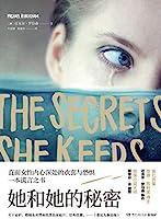 她和她的秘密(斯蒂芬·金盛赞!2名孕妇,13个死婴,怀胎十月,诞下的却是不欲人知的秘密……)