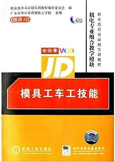 模具工车工技能(1书+1VCD)