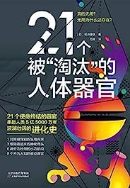"""21个被""""淘汰""""的人体器官(独家首发!畅销书《3D人体解剖图》作者,东京大学医学部毕业、顺天堂大学特聘教授坂井建雄全新作品。)"""