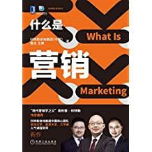 """什么是营销(科特勒""""营销管理""""的中国实践版,可做为未受过营销系统训练的人认识营销的第一本书) (科特勒新营销系列)"""