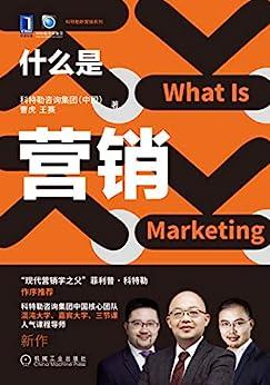 """""""什么是营销(科特勒""""营销管理""""的中国实践版,可做为未受过营销系统训练的人认识营销的第一本书) (科特勒新营销系列)"""",作者:[曹虎, 王赛]"""