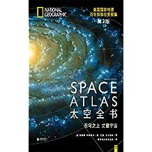 太空全书(第2版):NASA&美国国家地理带你遨游太空