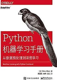 Python機器學習手冊:從數據預處理到深度學習(博文視點圖書)