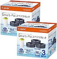 Combi Combi 纸尿裤处理壶 5层防臭尿布壶 智能壶 备用卡套 多色
