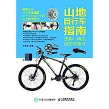山地自行车指南:选购、调校、维护与骑行