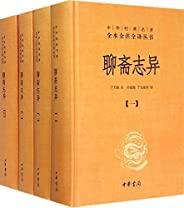 聊斋志异(全四册)(精)--中华经典名著全本全注全译丛书 (中华书局出品)