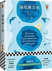 读客经典文库:海底两万里(从始至终,凡尔纳都是科幻的代名词!刘慈欣手写寄语,倾情推荐!新课标推荐。)