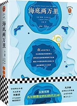"""""""读客经典文库:海底两万里(从始至终,凡尔纳都是科幻的代名词!刘慈欣手写寄语,倾情推荐!新课标推荐。)"""",作者:[儒勒·凡尔纳, 金祎]"""
