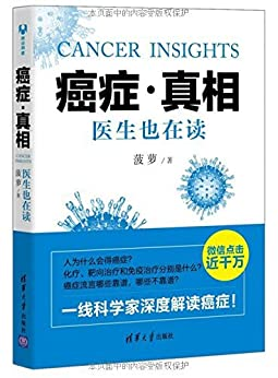 """""""癌症·真相:医生也在读(中国好书、文津图书奖获奖作品)"""",作者:[菠萝]"""