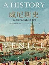 威尼斯史:向海而生的城市共和国(全景式展现一个千年共和国的兴衰史!) (方尖碑)