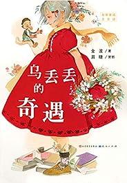 乌丢丢的奇遇 (中国经典童话天天读 1)