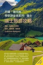 巴楠·瑞戈姆帶你游全球系列:瑞士(瑞士旅游攻略)