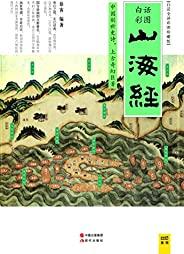 山海经(白话全译彩图珍藏版)(中国创世史诗,上古奇幻巨著!上古人文、自然宝典,充满光怪陆离的想象力,《大鱼海棠》的创意源泉。)