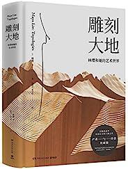 雕刻大地(林徽因侄女、著名华裔建筑和艺术大师林璎第一部作品集,超越语言、时间、历史和门类的大师诗意满溢的艺术世界。)