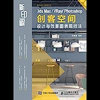 新印象 3ds Max/VRay/Photoshop 创客空间设计与效果图表现技法