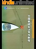 中国新闻采访写作教程 (博学·新闻与传播学系列教材)
