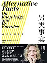 另類事實:知識及其敵人(瑞典11萬高中生手中的公民素養之書。瑞典學院院士教你用哲學工具對抗認知偏誤,正確認識世界。斯蒂芬平克推薦。后真相時代,捍衛知識就是捍衛我們自己。)
