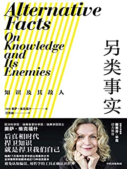 """""""另类事实:知识及其敌人(瑞典11万高中生手中的公民素养之书。瑞典学院院士教你用哲学工具对抗认知偏误,正确认识世界。斯蒂芬平克推荐。后真相时代,捍卫知识就是捍卫我们自己。)"""",作者:[奥萨·维克福什, 汪思涵]"""