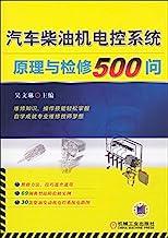 汽车柴油机电控系统原理与检修500问