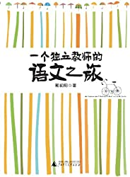一个独立教师的语文之旅(十七载教出真语文,傅国涌、蔡朝阳、北熹鼎力推荐!)