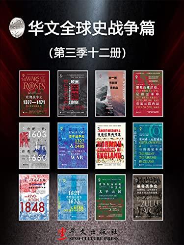 华文全球史战争篇(第三季12册)