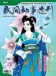 民間故事選刊·下 月刊 2016年02期