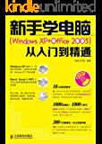 新手学电脑(Windows XP+Office 2003)从入门到精通 (从入门到精通系列)