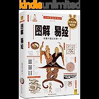 图解易经(2012全新图解版) (紫图书库•宝典馆)