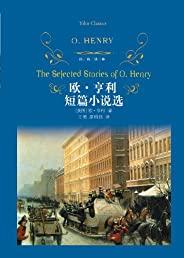 欧•亨利短篇小说选 (经典译林)