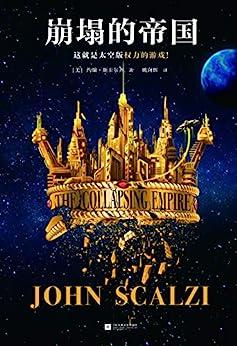 """""""崩塌的帝国(太空版《权力的游戏》!炮火与血浆齐飞的太空冒险!科幻鬼才斯卡尔齐科幻新作,轨迹奖作品)"""",作者:[约翰·斯卡尔齐]"""