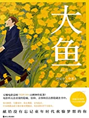 大鱼(蒂姆伯顿经典电影原著小说,精彩程度更胜一筹。中英双语版!)(套装共2册)
