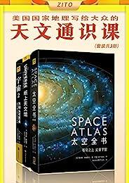美國國家地理寫給大眾的天文通識課:《太空全書(第2版)》+《紙上天文館》+《宇宙2 萬物從何而來:國家地理宇宙與時空大歷史》(美國國家地理、NASA等專業機構百年來的珍藏照片,歷數人類探索未知的高光時刻,領略人類認知的最