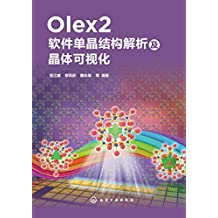 Olex2软件单晶结构解析及晶体可视化