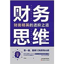 财务思维:人人都能读得懂,学得会的财务知识,可在线一对一交流(竹石文化)