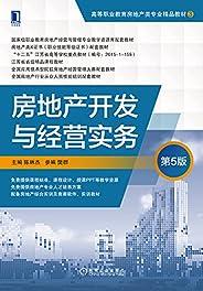 房地产开发与经营实务(第5版) (高等职业教育房地产类专业精品教材)