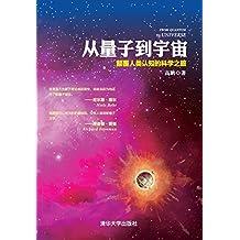 从量子到宇宙——颠覆人类认知的科学之旅