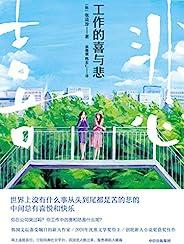 """工作的喜与悲(""""如果要做一个记录当今韩国社会的时光胶囊,这本书就是最 好的选择。""""韩国文坛备受瞩目的新人作家/2020年沈熏文学奖得主!)"""