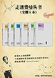 """走近费曼丛书(套装共6册,硅谷天才们的偶像、诺贝尔物理学奖得主费曼,关于物理及其""""逗逼""""人生的解说)"""