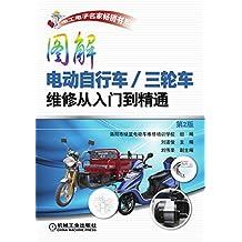 图解电动自行车/三轮车维修从入门到精通(第2版)