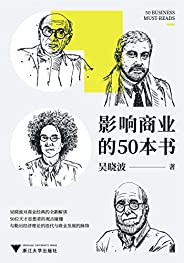 影響商業的50本書(吳曉波年度重磅新作!6大模塊加吳曉波親制知識圖譜,一本書帶你讀懂:近300年來的經濟理論迭代、商業發展脈絡)