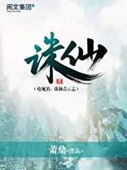 誅仙(電視名:誅仙青云志)第1卷