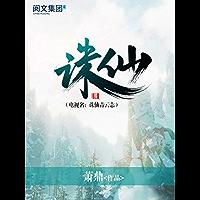 诛仙(电视名:诛仙青云志)第3卷