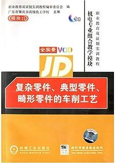 复杂零件、典型零件、畸形零件的车削工艺(1VCD+1书)