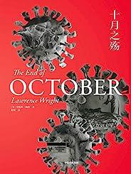 十月之殇(《阿甘正传》主演,奥斯卡最 佳男主角汤姆·汉克斯重磅推荐 《血疫》作者理查德·普雷斯顿鼎力推荐 普利策奖得主劳伦斯·赖特磅礴力作&