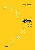 圆觉经——佛教十三经 (中华书局)